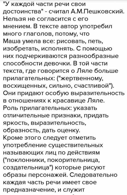 Напишите сочинение-рассуждение, раскрывая смысл высказывания выдающегося лингвиста А.М. Пешковского: