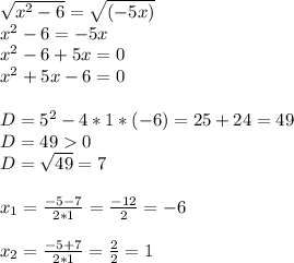 √(x^2- 6) = √(-5х