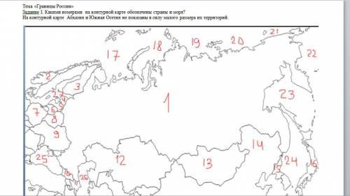 Какими номерами на контурной карте обозначены страны и моря? география