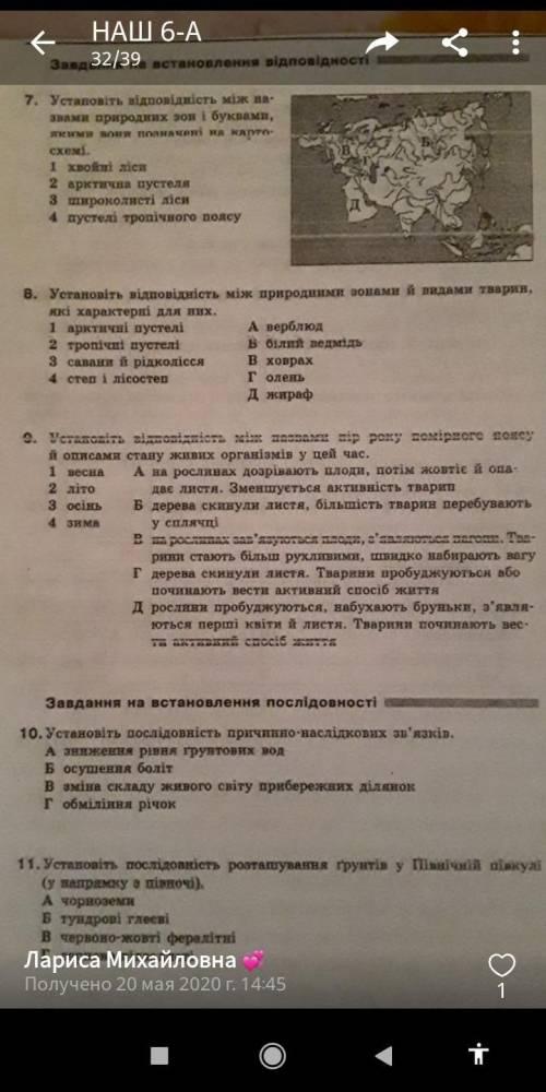 По Географии задание