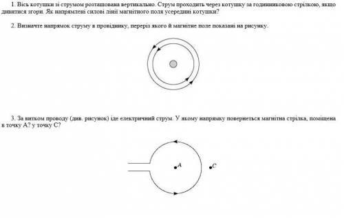 Допожіть будь-ласка Треба розв'язати 3 задачі письмово та коротко (на фото)