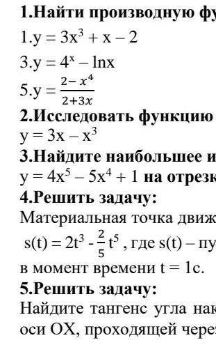 решить задания.На дистанционке стало ничего не понятно.2 задание(на монотонность,а 3 задание [0;2])5