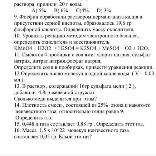 с 9 и 16 задачей