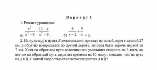 Решите задания на фото)