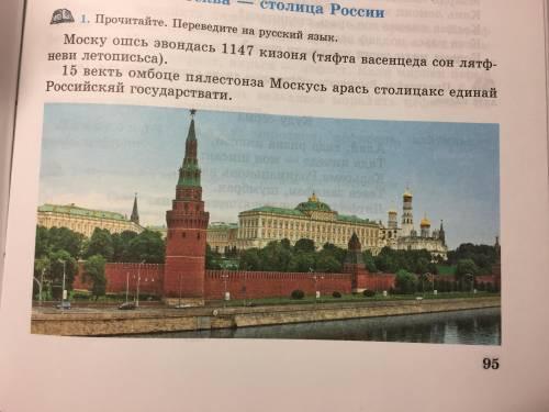 переведите на русский