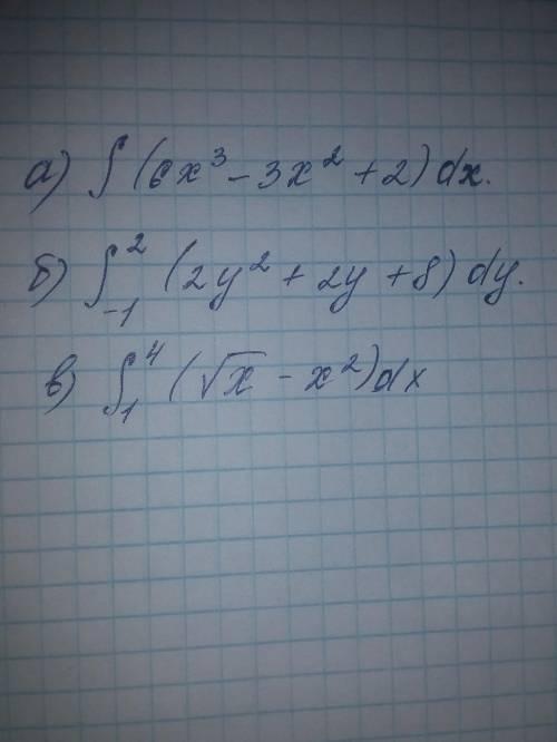 вычислить интегралы