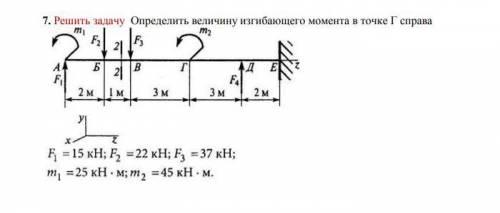 сделать 7 номер технической механики, желательно что бы было объяснение , хотел бы понять как решать