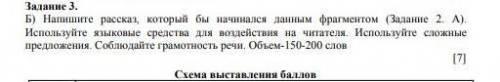 Новое задание по русскому