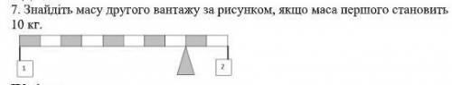 Знайдіть масу другого вантажу за малюнком, якщо маса першого 10кг 