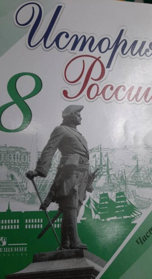 Описать обложку учебника по истории России 2 часть 8 класс, авторы: Арсентьев, Данилов, Курукин, Ток