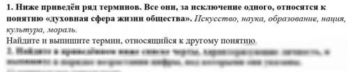 ВЫБЕРИТЕ ОДИН ЛИШНИЙ ТЕРМИН, 7класс обществознание