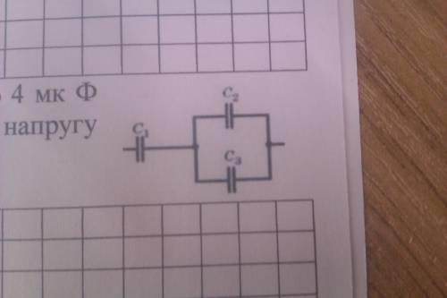 Памагите а то меня батя убйот На малюнку показано з'єднання трьох конденсаторів однакової