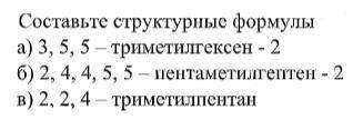 Составьте структурную формулу.