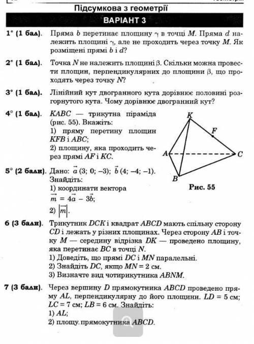 Кр по Геометрии 10кл СЕГОДНЯ СДАВАТЬ