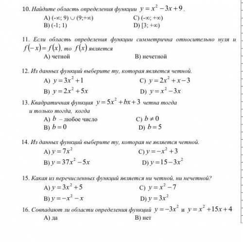 Снова я, снова с математикой:) и снова правильные ответы