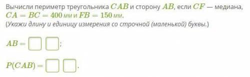 Вычисли периметр треугольника CAB и сторону AB, если CF — медиана, CA=BC=400ммиFB=150мм. (Укажи дли