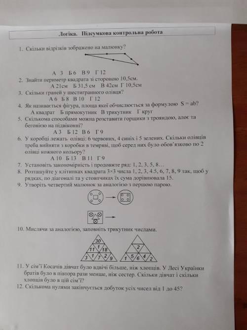 До ть зробити 10; 11; 12; завдання і 1; 2; 3; 4; 5; 6; це логіка 5 клас будь ласк