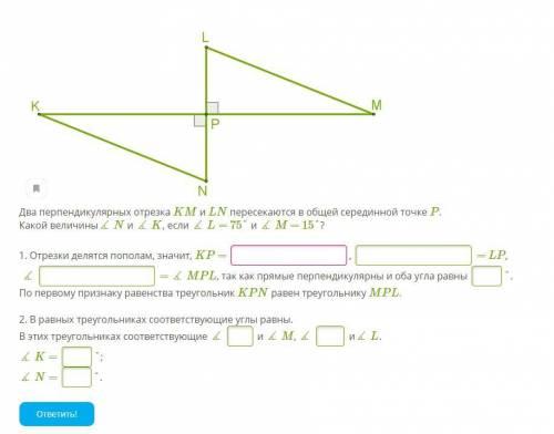 Два перпендикулярных отрезка KM и LN пересекаются в общей серединной точке P. Какой величины∡ N и ∡