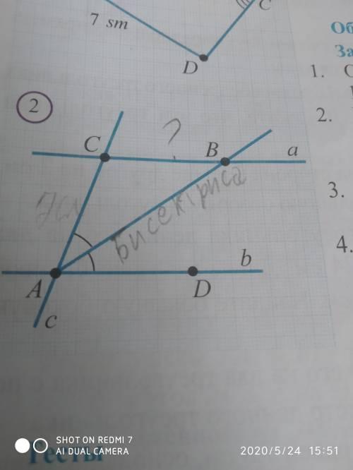 Найдите длину отрезка ВС,если прямая а паралейна б ,АС=7см и АВ биссектриса угла САD