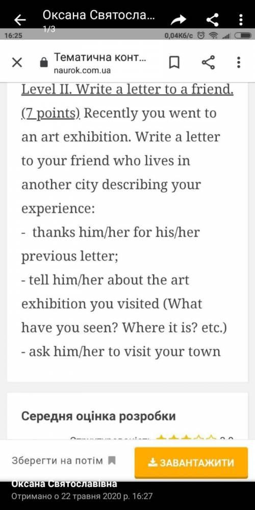 Напишіть лист (див. фото)