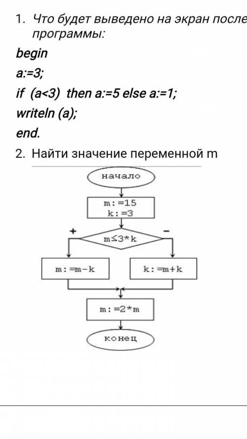 1) что будет выведено на экран после выполнения фрагмента программы 2) найти значения переменной m