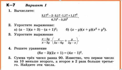 Решите контрольную по алгебре