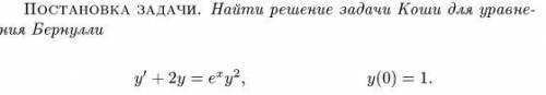 Высшая математика, найти решение задачи Коши для уравнения Бернулли.