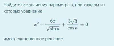 Уравнение с параметром, даю все что есть