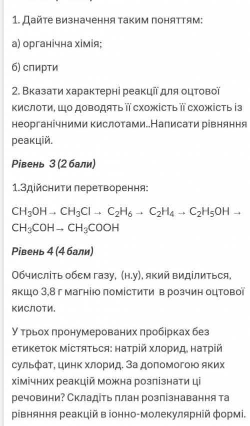 До ть з хімією