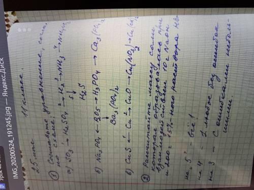 1) Составьте уравнение согласно схеме 2) рассчитайте массу соли, которая образовалась при взаимодей