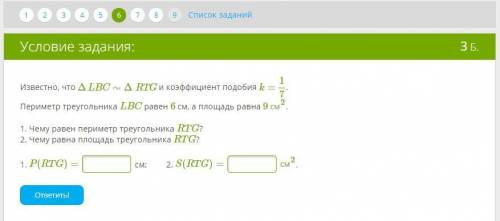 Известно, что ΔLBC∼ΔRTG и коэффициент подобия k= 17. Периметр треугольника LBC равен 6 см, а площа