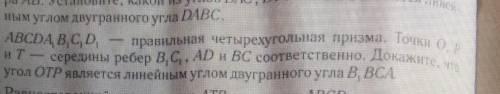 Abcda1 B1 C1 D1 правильная четырехугольная Призма точки o p и T середины ребер bb1 cc1 AD и BC соот
