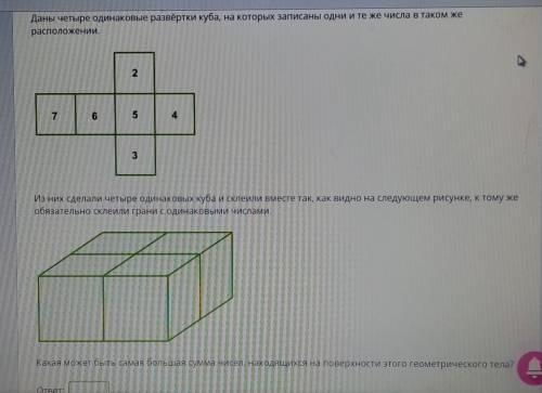 Даны четыре одинаковые развёртки куба, на которых записаны одни и те же числа в таком жерасположени