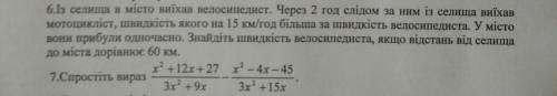 Розв'яжіть хоча б задачу раціонального рівняння)