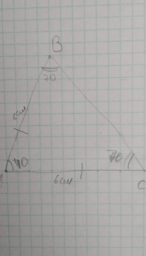 7.Побудуйте трикутник АВС, якщо АВ = 6см; кутА=40*; кутВ = 70*.
