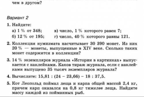 Тест по математике ,5 класс
