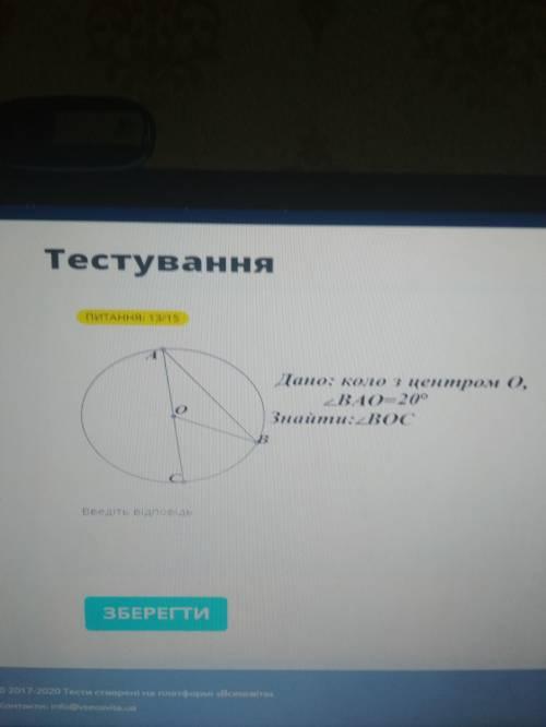 Дано: коло з центром О, (Кут) ВАО=20° Знайти:( кут) ВОС