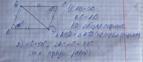 Можете с задачами Дано: AB=CD; BC=DAУгол C=40°Доказать: треугольник ABD=треугольнику CDBНайт