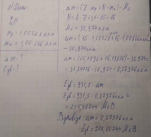 Визначити дефект маси та енергію зв'язку ядра 31 15Р, з формулами будь ласка