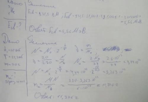 1. Определить кинетическую энергию электронов, вылетевших из цинка при освещении его лучами с длинно
