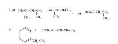 А)напишите формулу и название одного первичного радикала б)напишите формулы двух ближайших гомолого