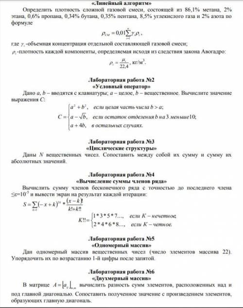 Задание по информатике