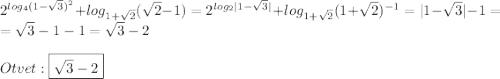 2^{log_{4}(1-\sqrt{3})^{2}}+log_{1+\sqrt{2}}(\sqrt{2}-1)=2^{log_{2} 1-\sqrt{3} }+log_{1+\sqrt{2}}(1+\sqrt{2})^{-1}= 1-\sqrt{3} -1=\\=\sqrt{3}-1-1=\sqrt{3}-2\\\\Otvet:\boxed{\sqrt{3}-2}