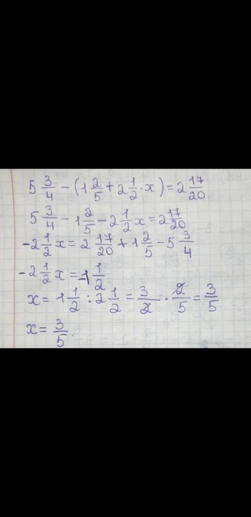 5 3/4-(1 2/5+2 1/2×x)=2 17/20 полностью пишите если что