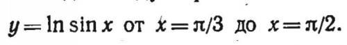 Вычислить длины дуг кривых
