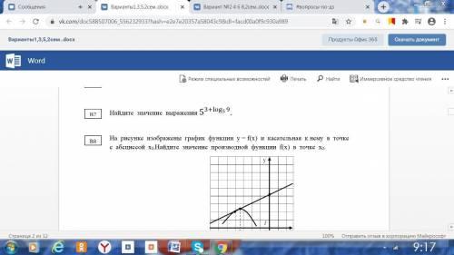 На рисунке изображены график функции y = f(x) и касательная к нему в точке с абсциссой x0.Найдите з