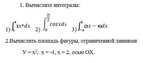 решить первый пример и второе задание.