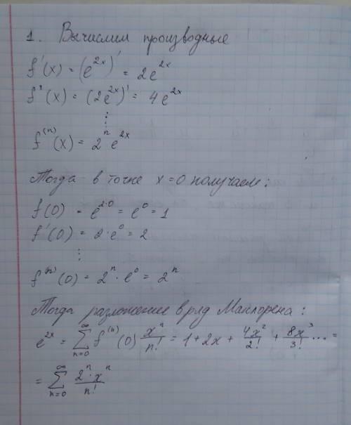 Разложить в степенной ряд Маклорена функцию y=e^(2*x)
