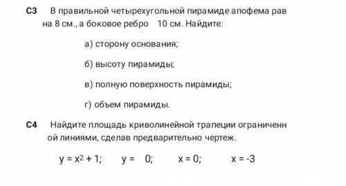 решите с3, с4