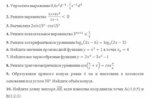 максимально смотрите в ФАЙЛ Математика 11 класс